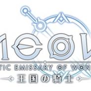 SEモバイル・アンド・オンライン、『MEOW -王国の騎士-』で近日実施のアップデートにてボイスの追加が決定!