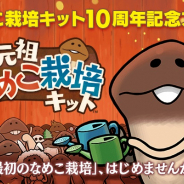 ビーワークス、なめこ栽培キット10周年記念アプリ『元祖 なめこ栽培キット』を6月30日にリリース決定 事前登録を開始