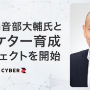 CyberZ、マーケター育成プロジェクト「PDP」を開始 元P&Gジャパンの音部大輔氏が顧問に