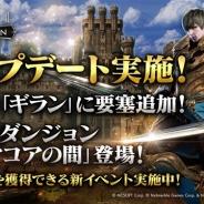 Netmarble Games、『リネージュ2 レボリューション』でアップデートを実施 新領地「ギラン」に要塞追加&新血盟ダンジョン「クルマコアの間」登場