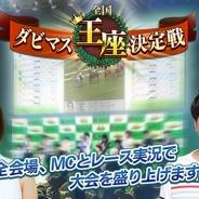 ドリコム、「全国ダビマス王座決定戦」の追加情報を発表 スポーツアナウンサーによるレース実況も