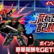 バンナム、『スーパーロボット大戦DD』で新イベント「流れ出る記憶」開催! ゲッターノワール1号機(リョウマ)が新規参戦