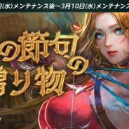 NCジャパン、『リネージュM』でひな祭りイベント「桃の節句の贈り物」を開催!