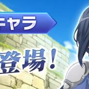 バンナム、『SAO インテグラル・ファクター』でアシストキャラクターに「サチ」を追加! 育成CPも開催!