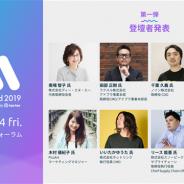 フラー、「App Ape Award 2019」の第一弾登壇者を発表 アプリビジネスに関わる共有知を深めるセッションを多数実施