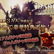 ゲームヴィルジャパン、新作アプリ『ダークアベンジャー2』の事前登録者数が3万人突破。限定特典を追加する緊急企画を実施