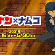 バンダイナムコアミューズメント、「名探偵コナン×ナムコキャンペーン」を全国の「namco」で4月16日より開催