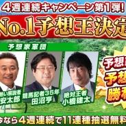エイチーム、『ダービーインパクト』4週連続キャンペーン第1弾「No.1予想王決定戦」開催! JRA12月開催のGI 4レースの予想を無料公開