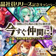 EXNOA、『かんぱに☆ガールズ』で「結晶社員リリース記念キャンペーン」の更新を含むアップデートを実施