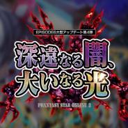 セガ、『ファンタシースターオンライン2』にて「EPISODE6」ストーリー最終章を配信開始!