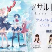 ブシロード、事前登録を実施中のゲームアプリ『アサルトリリィ Last Bullet』の公式生放送を7月30日に実施 TVアニメの新キービジュアルも公開