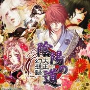 ニジボックス、『陰陽の道~大正幻想録~』を「TSUTAYA オンラインゲーム」でリリース