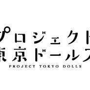 スクエニ、『プロジェクト東京ドールズ』の2021年のロードマップを公開!