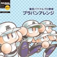 KONAMI、『実況パワフルプロ野球』の楽曲のブラスバンド楽譜を本日より公式サイトで提供開始 「Band Journal 5月号」にも楽譜が付録