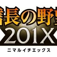 コーエーテクモ、『信長の野望 201X』が小説『平手久秀の戦国日記』(著者:スコッティ)とのコラボイベントを11月24日より開催