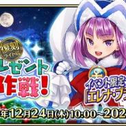『FGO Arcade』で「復刻:エレナのクリスマスプレゼント奪還作戦︕ ライト版」を開催! 新機能「サーヴァントとの絆」も実装