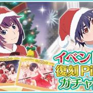 アニプレックス、『〈物語〉シリーズ ぷくぷく』でクリスマスイベントの限定ぷく札と想絵馬が再登場!!
