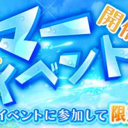X-LEGEND、『Ash Tale-風の大陸-』で限定アイコンが手に入るサマーイベント「夏祭り」を開催! アバターが手に入る限定BOXも