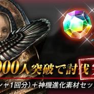 バンナム、『GOD EATER RESONANT OPS』の事前登録者数が3万人を突破! タイアップアーティストの情報なども公開