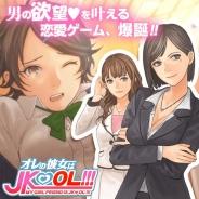 マイネットエンターテイメントとモブキャスト、「mobcastプラットフォーム」にエミックの『新・オレの彼女はJKOL!!』が登場