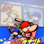 KONAMI、『実況パワフルプロ野球』で謎の新イベントのイベント名とオープニング映像を公開!
