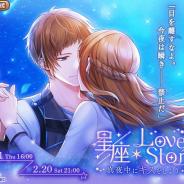 サイバード、『イケメン革命◆アリスと恋の魔法』で本編応援キャンペーン「星座×Love Story~真夜中にキスをしよう~」を開催
