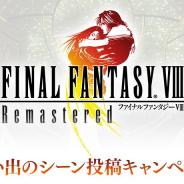 スクエニ、『ファイナルファンタジー VIII』リマスター版の発売日が9月3日に決定! 開発者サイン入りオリジナルうちわのプレゼントも
