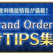 FGO PROJECT、『Fate/Grand Order』で「お助けTIPS集」更新…クエストのエネミー撃破対象が一目瞭然に
