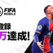 ネクソン、『EA SPORTS FIFA MOBILE』の事前登録者数30万人突破を記念したフォロー&RTキャンペーンを開始