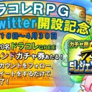 KONAMI、『ドラゴンコレクションRPG~少年と神狩りの竜~』公式ツイッター開設記念キャンペーンを開始