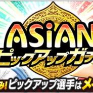 KLab、『キャプテン翼 ~たたかえドリームチーム~』で「ASIANピックアップガチャ」を10月9日16時より開催 「【SSR】若林 源三(逆境ほど燃える男)」が登場