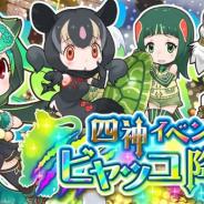 GOODROID、ひっぱりアクションRPG『けものフレンズ FESTIVAL』で新イベント「四神イベント!ビャッコ降臨!」を開催