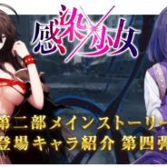 エイジ、『感染×少女』でメインストーリー第二部の主題歌を発表! キャラ紹介第四弾&ティザー動画第二弾公開