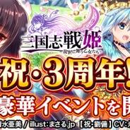 DMMゲームズ、『三国志戦姫~乱世に舞う乙女たち~』で3周年記念イベントを9月5日より開催 ログインボーナスで「祝・郭嘉」をゲット!