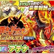 スクエニ、『協力クイズ RPG マギメモ』で討伐イベント「烈火のドラゴン 討伐戦」を開始 火属性特攻ステップアップガチャに新メモリアも登場