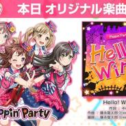 ブシロードとCraft Egg、『ガルパ』にPoppin'Partyの新オリジナル楽曲「Hello! Wink!」を追加