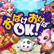 ジープラ、「カンタン爽快!地元防衛パズル『おばけおけば OK!』」のAndroidアプリ版をリリース お得な配信記念キャンペーンも実施