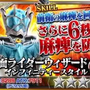 バンナム、『仮面ライダーストームヒーローズ』で「仮面ライダーウィザード インフィニティースタイル」と「仮面ライダービーストハイパー」を追加