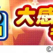 KONAMI、『パワプロ』今後の新展開を発表!「H2」との夢のコラボ決定や「パワプロの日 大感謝祭CP」など