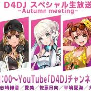 ブシロード、「D4DJ スペシャル生放送 -Autumn meeting-」を10月25日21時より放送決定! 志崎樺音さん、愛美さんら5名の声優陣が出演