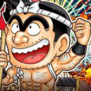 LINE、『ジャンプチ ヒーローズ』で「男祭ガチャ」開催! 「両津勘吉」と「近藤勲」をピックアップ!