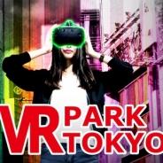 グリーとアドアーズが渋谷にVRエンターテインメント施設「VR PARK TOKYO」を12月にオープン 事前予約は本日から開始に