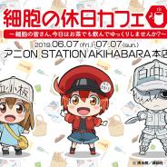 バンナムアミューズメント、アニメ「はたらく細胞」とのコラボカフェを6月7日より期間限定でオープン!