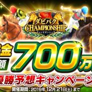 エイチーム、『ダービーインパクト』で総額1000万円相当が当たる3大CP第三弾を開始!!