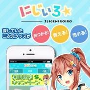 ディマージシェア、二次元キャラグッズのマーケットアプリ『にじいろ☆』をiPhone向けにリリース