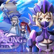 ブシロードとポケラボ、『戦姫絶唱シンフォギアXD』で「LOST SONG編 第2章 星明かりの導き」を開始!