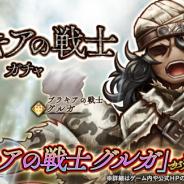 フォワードワークス、『アークザラッド R』でブラキアの戦士ガチャを実施 グルガは醒もしくは★5で出現!!