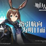 Hypergryphの新作『明日方舟(アークナイツ)』が中国App Store売上(総合)ランキングで再び首位獲得!! Yostarが日本国内でのリリースを担当