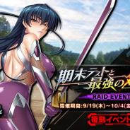 インフィニブレイン、『対魔忍RPG』で限定ユニット「井河アサギ」が獲得できる期間限定イベント「期末テストと最強の対魔忍」を開始!
