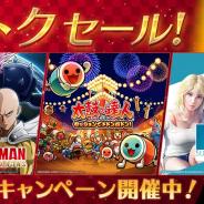 バンナム、PS Store「夏トク セール!」開催中 「ONE PUNCH MAN」や「太鼓の達人」「サマーレッスン」がお手頃価格に!